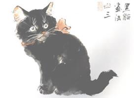 黑猫的小写意画法